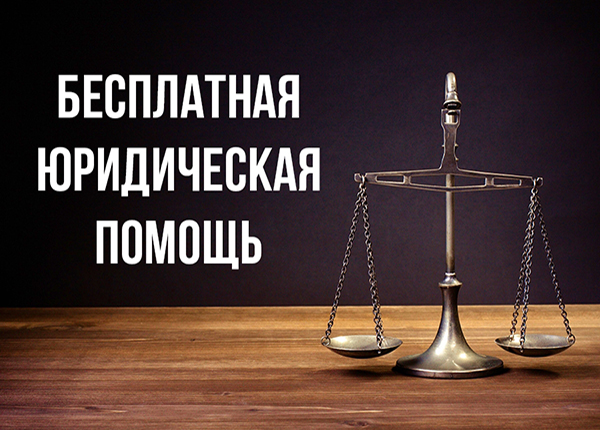 Как получить юридическую помощь бесплатно